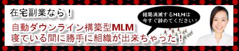 ネットでMLMバナー2.png